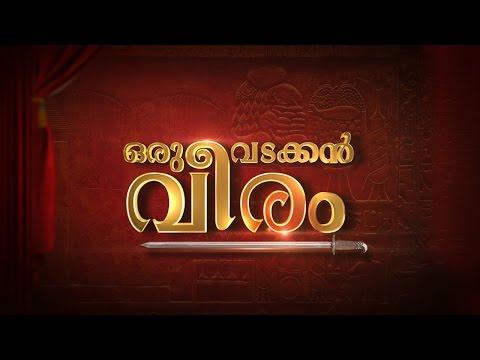 Oru Vadakkan Veeram l Shivarathri Special l Mazhavil Manorama
