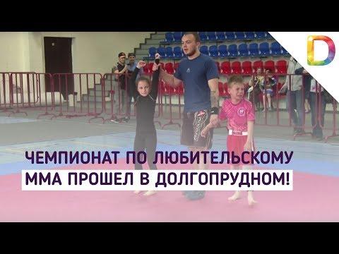 Чемпионат по любительскому ММА прошел в Долгопрудном!