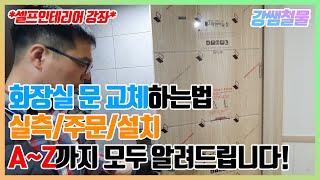 [강쌤철물]화장실 문 교체하는법 A~Z까지! 이 영상 …