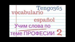 """Испанский язык. Учим слова по теме """"Профессии"""" и глаголы связанные с ними."""