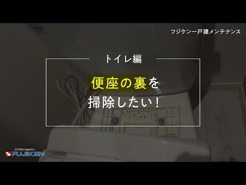 【戸建メンテナンス】トイレ編!便座の裏掃除