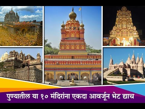10 Must Visit temples in Pune