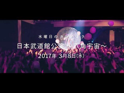 2017年3月8日(水)開催『八角宇宙』日本武道館単独公演告知映像