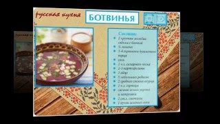 Русская кухня. Ботвинья