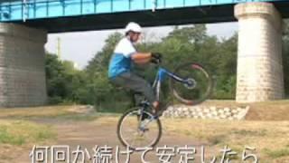 トラトラ道場 基本テクニック編 1級 【自転車トライアル奥義への道】
