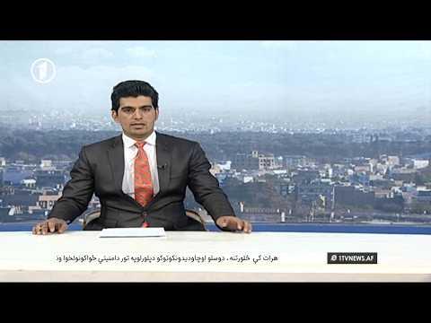 Afghanistan Pashto News 17.01.2018 د افغانستان خبرونه