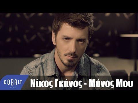 Смотреть клип Νίκος Γκάνος - Μόνος Μου