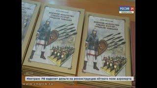 В Национальной библиотеке представили две новые книги о предках чувашей