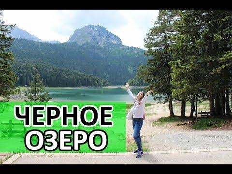 Вся правда про ЧЕРНОЕ ОЗЕРО. Жабляк, Черногория