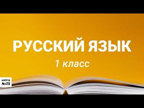 Видеоурок по русскому языку 1 класс предложение