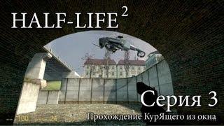 Half-Life 2 - Серия 3 КурЯщего из окна