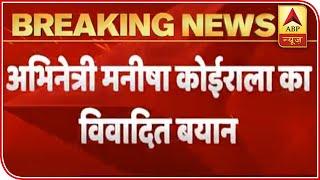 Manisha Koirala In favour Of Nepal Map Showing Kalapani, Lipulekh As Its Territory | ABP News