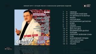 МИХАИЛ КРУГ   ВЛАДИМИРСКИЙ ЦЕНТРАЛ  Лучшие песни    MIKHAIL KRUG   The Best