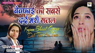 बेवफाई की सबसे दर्द भरी गजल - Kyu Bhool Gaye Dil Tod Ke Tum | Sad Ghazal | Naim Sabri 2020