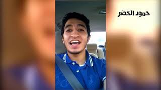 حمزة نمرة وحمود الخضر | تصنع المستحيل | خالد وهشام