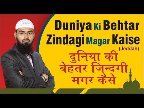 Duniya Ki Behtar Zindagi Magar Kaise By Adv. Faiz Syed (Jeddah)
