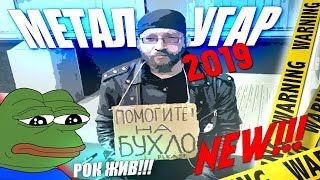 NEW!!! Metal CUBE 2019 Приколы в Стиле Метал Рок  Тест на психику