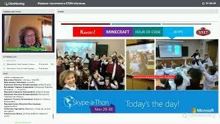Запись вебинара. Игровые технологии в STEM обучении