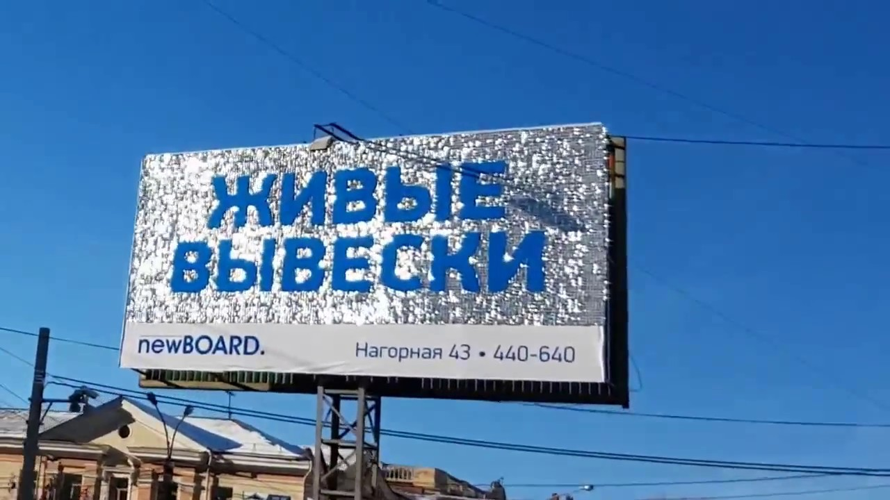 Реклама сайта на билборде какая реклама самая эффективная в интернете