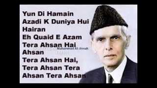 Ae Quaid e Azam Tera Ehsan Hai ( Pakistani National Song ) Free karaoke with lyrics by Hawwa -