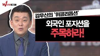 [김우신의 종합선물세트] 김우신의 위클리옵션, 외국인의…