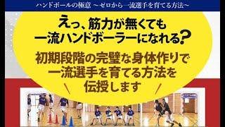 齋藤潤一の『ハンドボールの極意』内容・効果・評判・口コミ・DVDの購入方法