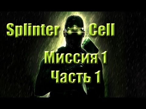 Прохождение Splinter Cell: Blacklist — Часть 3