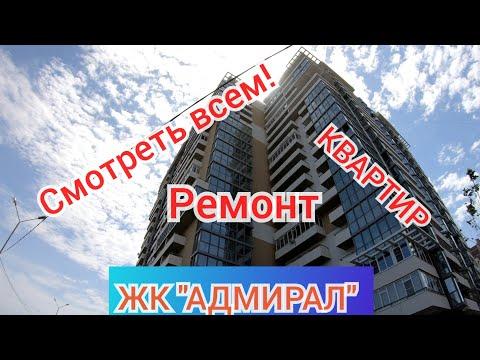 #АдмиралАнапа  #РемонтКвартирАнапа ЖК АДМИРАЛ - ремонт квартиры. под ключ! 89183718258
