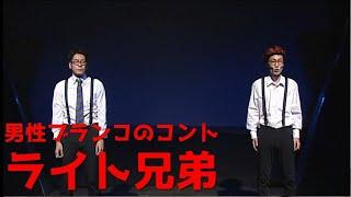 2018年8月「男性ブランコフェイバリットコント集 ブランコント」より 男...
