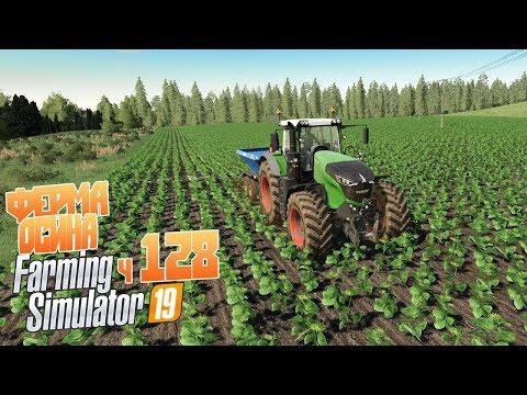 Сбылась мечта фермера! Покупаем самое большое поле - ч128 Farming Simulator 19