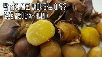 """""""밤 맛있게 찌는 방법"""" - 손으로 쉽게 알맹이만 쏙~ 빠지는 밤 만들기 How to Boil chestnut"""