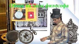 """""""Коллекционные карманные часы"""" №1. Часы философа. Обзор. Патворщик шоу."""