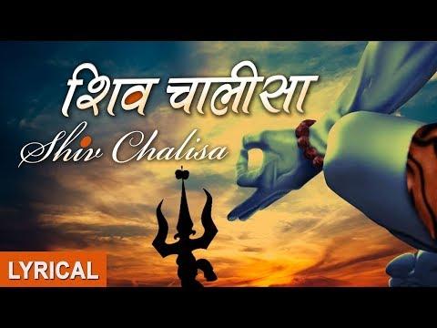 shiv-chalisa-|-शिव-चालीसा,-shiv-chalisa-with-hindi-||