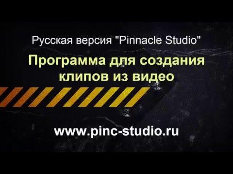 Программа для создания клипов из видео