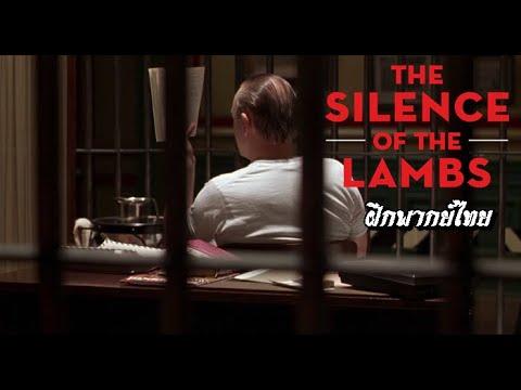 Photo of แอนโทนี ฮ็อปกินส์ ภาพยนตร์ – [ฝึกพากย์ไทย]อำมหิตไม่เงียบ : The Silence of the Lambs