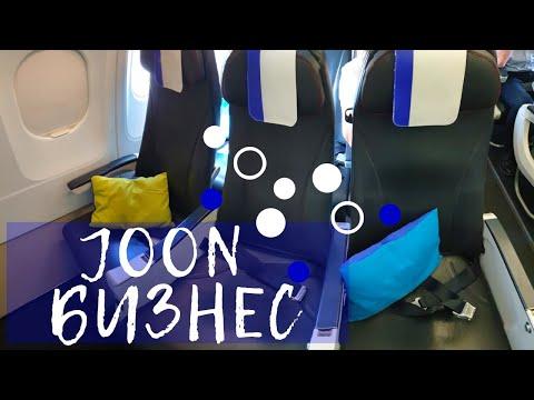 НЕСТАНДАРТНЫЙ БИЗНЕС - JOON AIR FRANCE А320