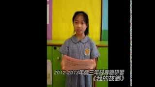 tkfsc-school的2012-2013年度三年級中文科專題研習《我的故鄉》相片