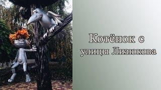Памятник котенку с улицы Лизюкова