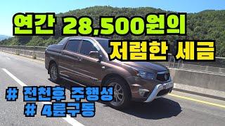 픽업트럭 중고차 - 쌍용 코란도스포츠 4륜구동, 120…