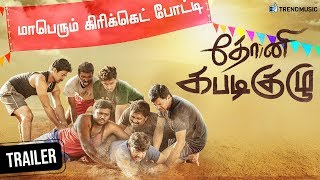 Dhoni Kabadi Kuzhu Tamil Movie | Official Trailer | Abhilash | Leema | Roshan Joseph CJ | TrendMusic