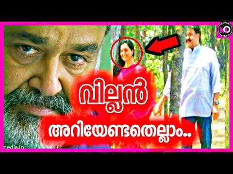 വില്ലൻ : അറിയേണ്ടതെല്ലാം - Everything to know about Villain starring Mohanlal - 동영상