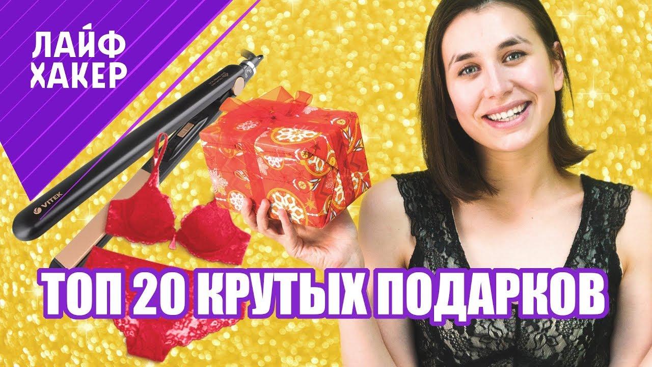 ЧТО ПОДАРИТЬ ДЕВУШКЕ НА ДЕНЬ РОЖДЕНИЯ: 20 действительно ПОЛЕЗНЫХ подарков
