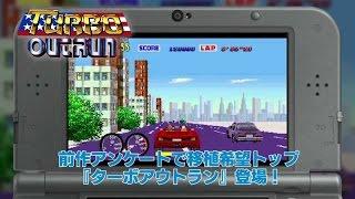 『セガ3D復刻アーカイブス3 FINAL STAGE』紹介ムービー完全版