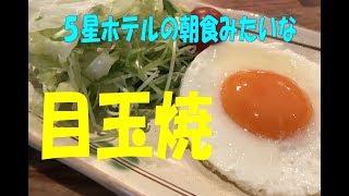 5星ホテルの朝食みたいな『目玉焼き』【まかない・レシピ】