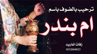 شيله باسم ام بندر 2021  باسم ام بندر نرحب بالحضور || ترحيب و مدح باسم ام بندر 0552068023