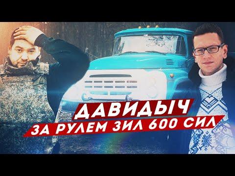 ДАВИДЫЧ ПЕРВЫЙ РАЗ ЗА РУЛЕМ ЗИЛ 600 СИЛ / ВСТРЕЧА С АКАДЕМИКОМ