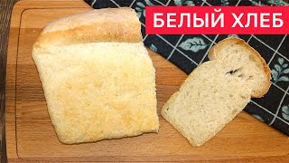 БЕЛЫЙ ХЛЕБ ФОРМОВОЙ КИРПИЧИК в духовке Самый простой рецепт