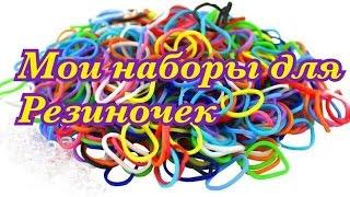 Мои наборы для резинок Rainbow Loom
