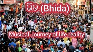 Bhida !! Odia song !! Reality of life !! Subasini Art & Music !!