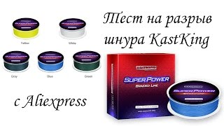 Плетеный шнур KastKing Super Power Braided Line из Китая c AliExpress | Обзор, тест на разрыв